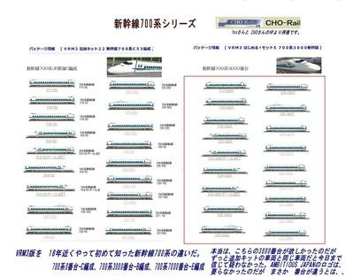 700系カタログ1