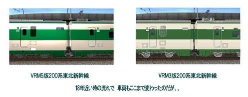 200系東北新幹線VRM5対VRM3-2