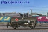 VRM仮想タンク車15小