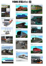 VRM5自作車両コレクション15