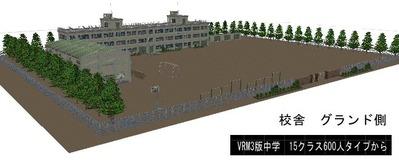 VRM3中学600人タイプ3