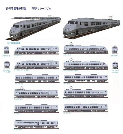 越河レイアウト特急シリーズ29-787系リレーつばめ7
