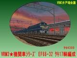 タイトル用EF66-32