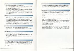 VRM3スタートアップガイド本6-7