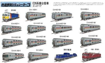 VRM3-E26系カシオペア編成