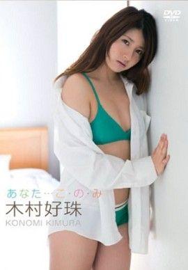 木村100