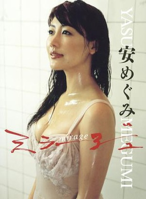 20111129安めぐみ16