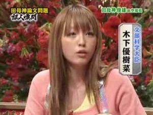 20120229木下優樹菜14