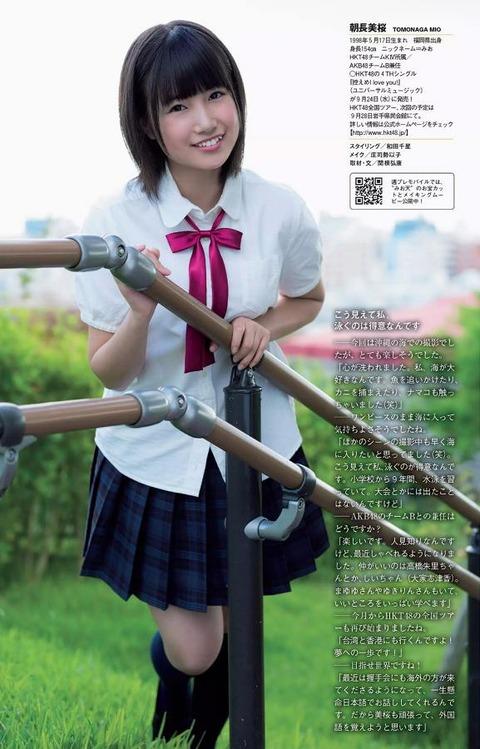 朝長美桜 画像003