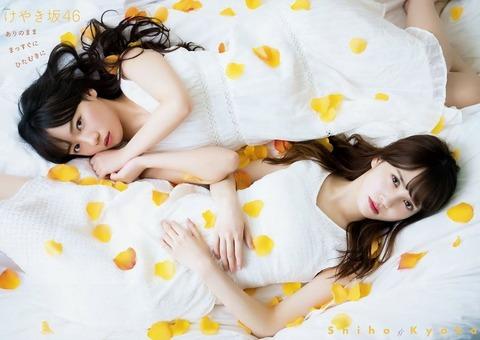 齊藤京子 画像017