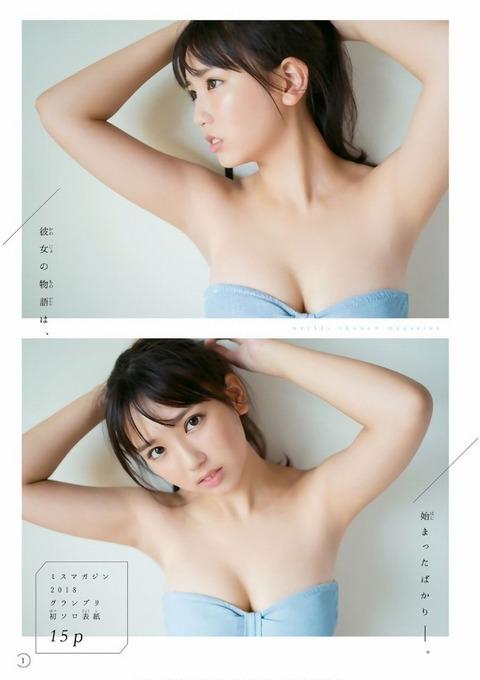 沢口愛華 画像018