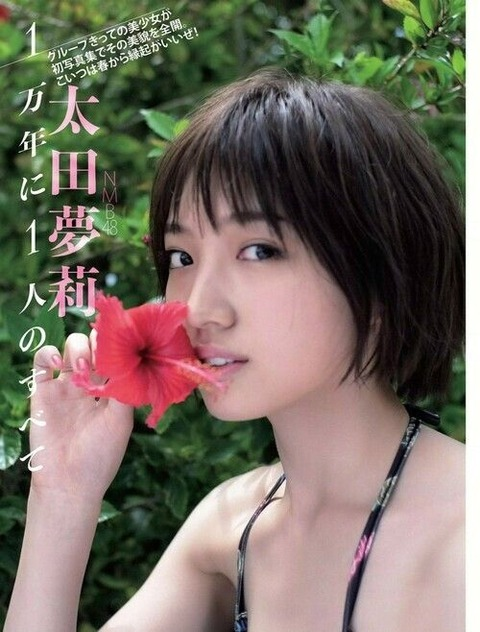 太田夢莉 画像013