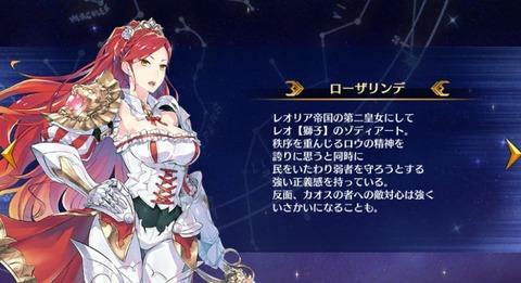 【イドラ】ローザリンデを悪堕ちさせちゃっていいのですか・・・???