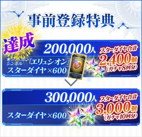 【イドラ】事前登録者数が「20万人」を突破!そして特典は「ガチャ8回分」です!!