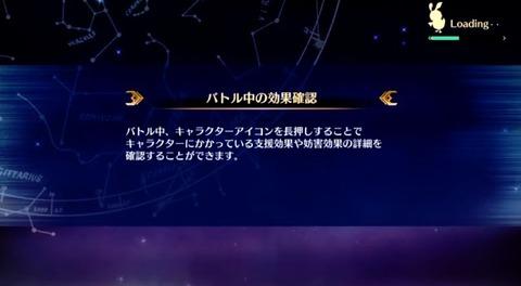 【イドラ】戦闘中にキャラクターアイコンを長押しするとバフとデバフの詳細を確認する事が出来ます!