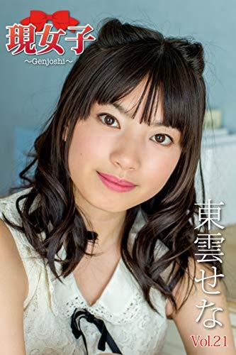 東雲せな 現女子 Vol.21 Kindle版のサンプル画像