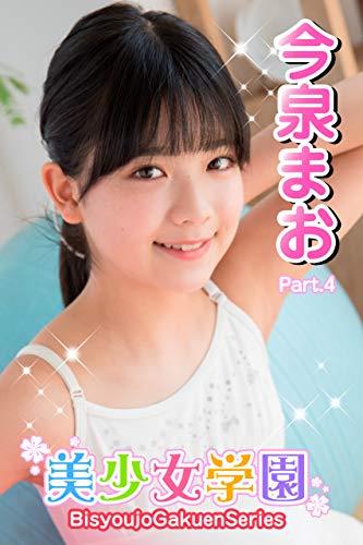 美少女学園 今泉まお Part.4 Kindle版のサンプル画像