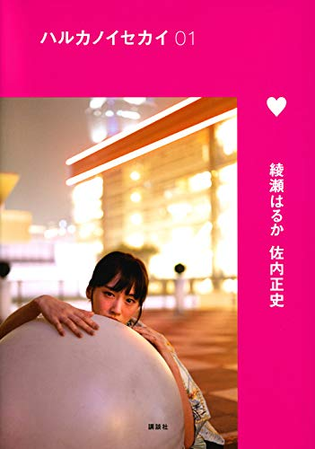 綾瀬はるか ハルカノイセカイ 01 台湾のサンプル画像