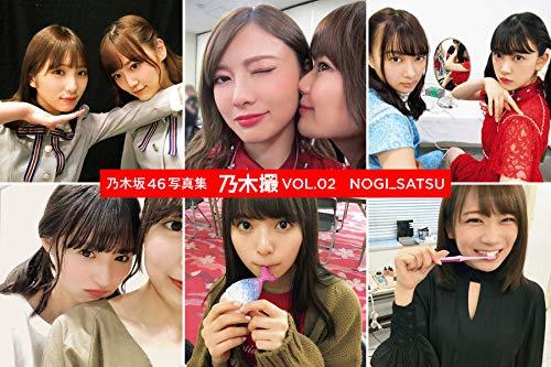 乃木坂46写真集 乃木撮 VOL.02のサンプル画像