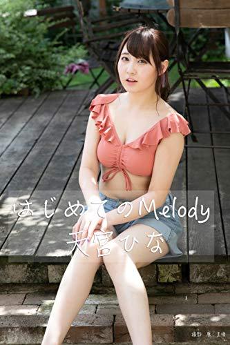 天宮ひな「はじめてのMelody」写真集 初恋melody Kindle版のサンプル画像