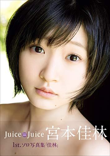 宮本佳林 ファースト写真集 『 佳林 』 Kindle版のサンプル画像