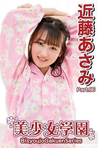 美少女学園 近藤あさみ Part.86 Kindle版のサンプル画像