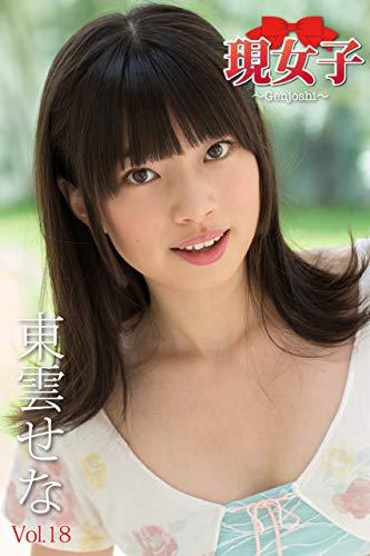 東雲せな 現女子 Vol.18 Kindle版のサンプル画像