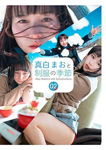 真白まおと制服の季節02 (YVL-Publishing) Kindle版のサンプル画像