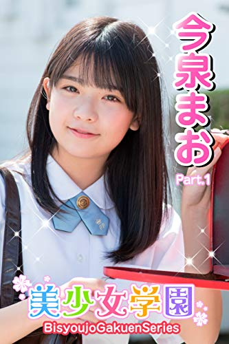 美少女学園 今泉まお Part.1 Kindle版のサンプル画像