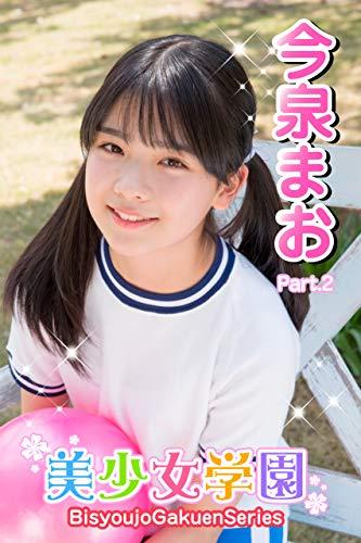 美少女学園 今泉まお Part.2 Kindle版のサンプル画像