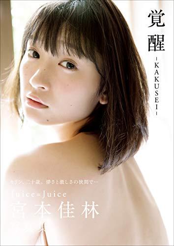 宮本佳林 写真集 『 覚醒 - KAKUSEI - 』 Kindle版のサンプル画像