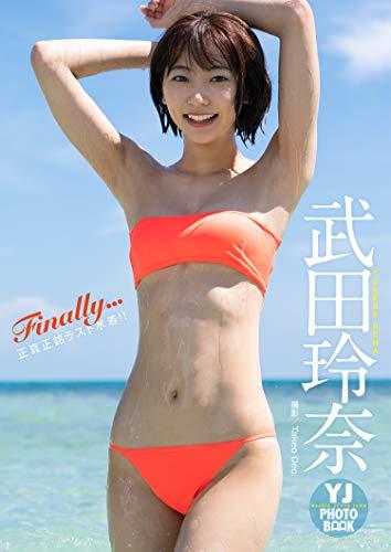 【デジタル限定 YJ PHOTO BOOK】武田玲奈写真集「Finally...」 Kindle版のサンプル画像