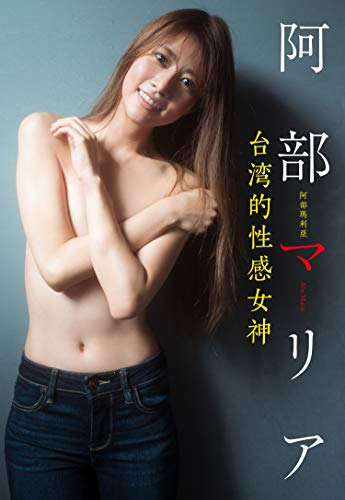【デジタル限定】阿部マリア写真集「台湾的性感女神」 週プレ PHOTO BOOK Kindle版のサンプル画像