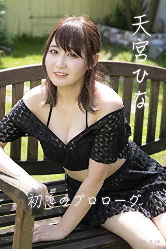 天宮ひな「初恋のプロローグ」写真集 初恋melody Kindle版のサンプル画像