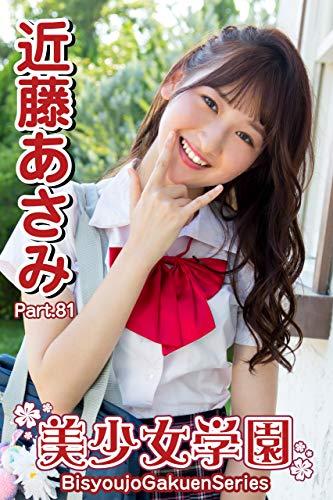 美少女学園 近藤あさみ Part.81 Kindle版のサンプル画像
