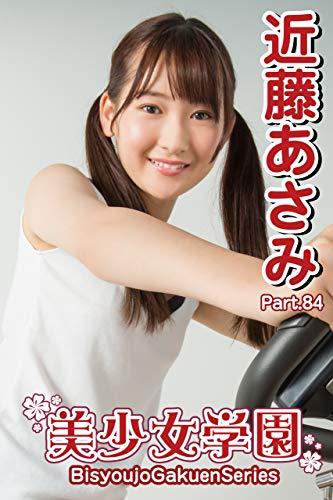 美少女学園 近藤あさみ Part.84 Kindle版のサンプル画像