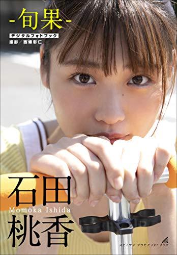 石田桃香 旬果 スピ/サン グラビアフォトブック Kindle版のサンプル画像