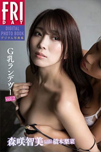 森咲智美with橋本梨菜「G乳ランデヴーvol.2」 FRIDAYデジタル写真集 Kindle版のサンプル画像