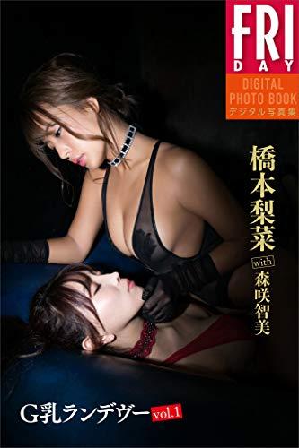橋本梨菜with森咲智美「G乳ランデヴーvol.1」 FRIDAYデジタル写真集 Kindle版のサンプル画像
