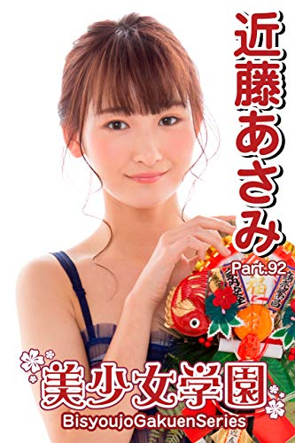美少女学園 近藤あさみ Part.92 Kindle版のサンプル画像