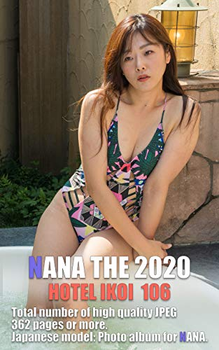 NANA THE 2020 HOTEL IKOI 106 Kindle版のサンプル画像