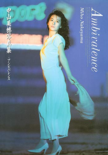 中山美穂 写真集 『 アンビバレンス 』 Kindle版のサンプル画像