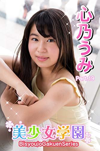 美少女学園 心乃うみ Part.19 Kindle版のサンプル画像