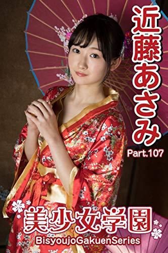 美少女学園 近藤あさみ Part.107 Kindle版のサンプル画像