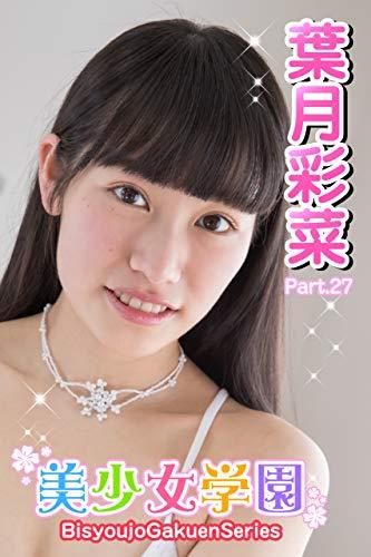美少女学園 葉月彩菜 Part.27 Kindle版のサンプル画像