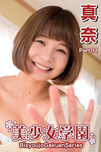 美少女学園 真奈 Part.11 Kindle版のサンプル画像
