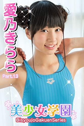 美少女学園 愛乃きらら Part.13 Kindle版のサンプル画像