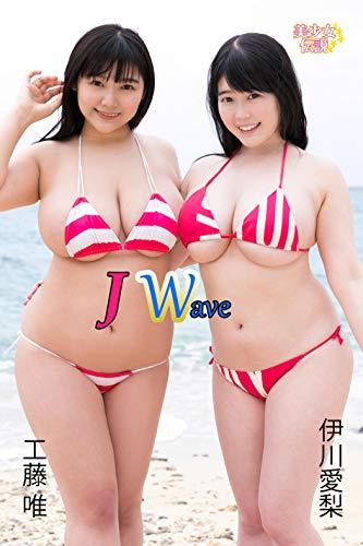 美少女伝説 J Wave  Jカップアイドル 工藤 唯・伊川愛梨 写真集 Kindle版のサンプル画像