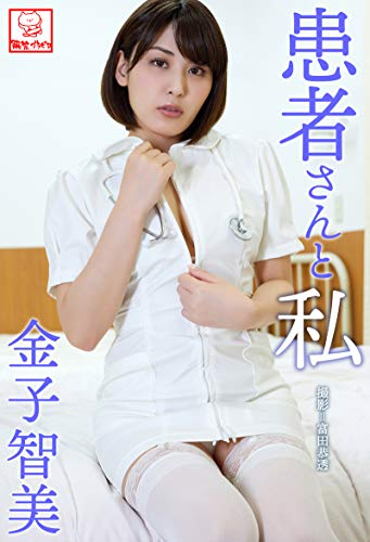 患者さんと私 金子智美※直筆サインコメント付き 解禁グラビア写真集 Kindle版のサンプル画像
