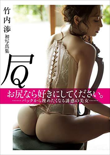 竹内渉 ファースト写真集 『 Queen・hip・rose …… しり染めし頃に …… 』 Kindle版のサンプル画像
